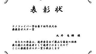 ナノファイバー学会_発表奨励賞_丸井竜輝